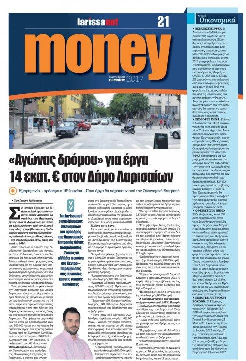 Φύλλο 176 - 19 Μαΐου 2017 - Ένθετο: Money