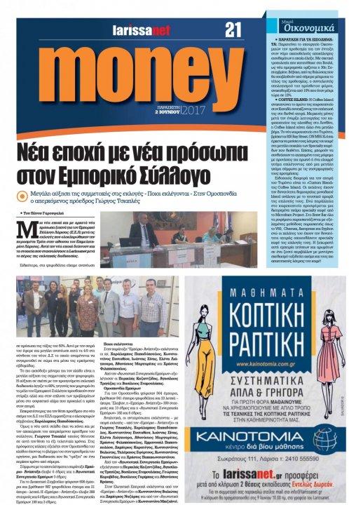 Φύλλο 178 - 2 Ιουνίου 2017 - Ένθετο: Money