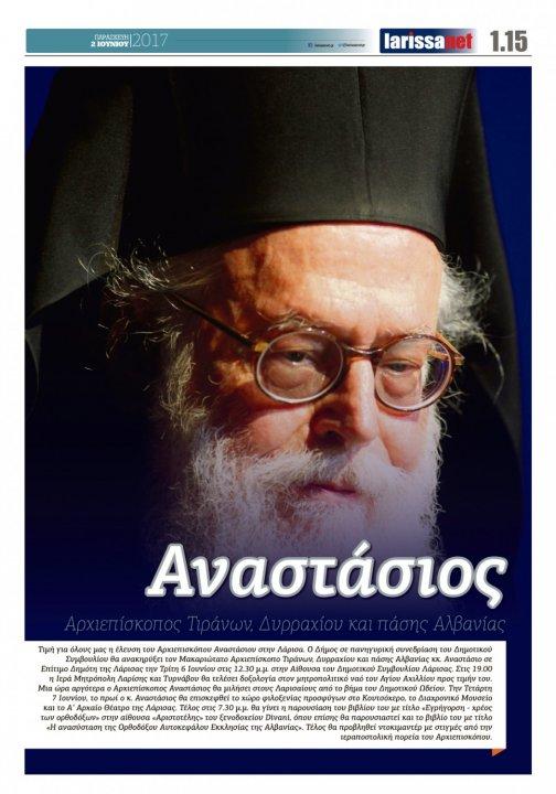 Φύλλο 178 - 2 Ιουνίου 2017 - Ένθετο: Αρχιεπίσκοπος Τιράνων, Δυρραχίου και πάσης Αλβανίας Αναστάσιος