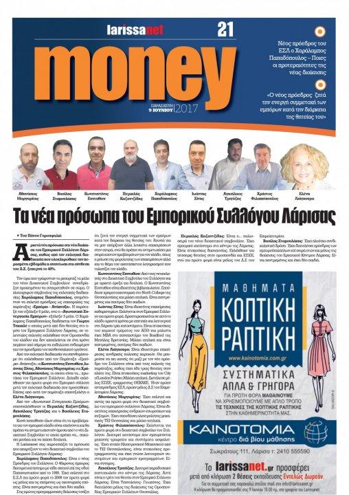 Φύλλο 179 - 9 Ιουνίου 2017 - Ένθετο: Money