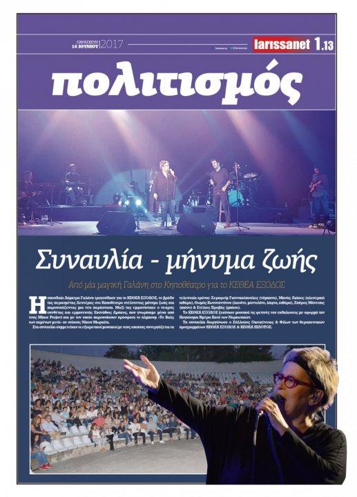 Φύλλο 180 - 16 Ιουνίου 2017 - Ένθετο: Πολιτισμός