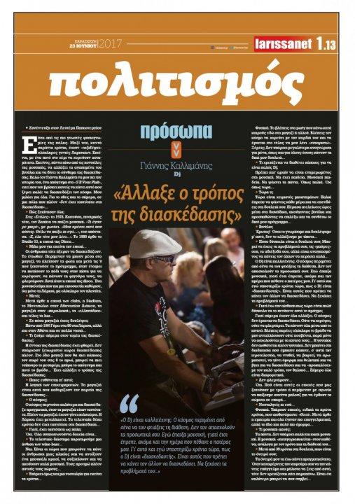 Φύλλο 181 - 23 Ιουνίου 2017 - Ένθετο: Πολιτισμός