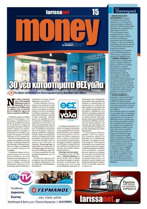 Φύλλο 181 - 23 Ιουνίου 2017 - Ένθετο: Money