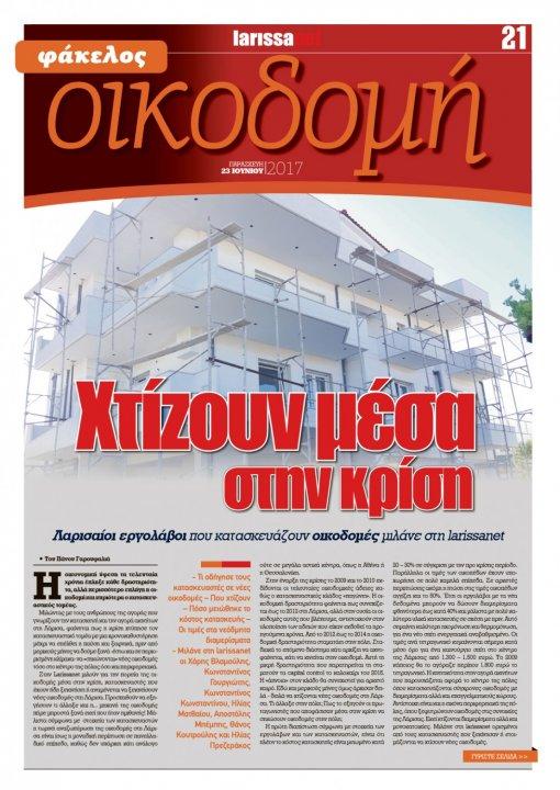 Φύλλο 181 - 23 Ιουνίου 2017 - Ένθετο: Οικοδομή