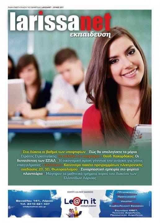 Φύλλο 182 - 30 Ιουνίου 2017 - Ένθετο: Εκπαίδευση