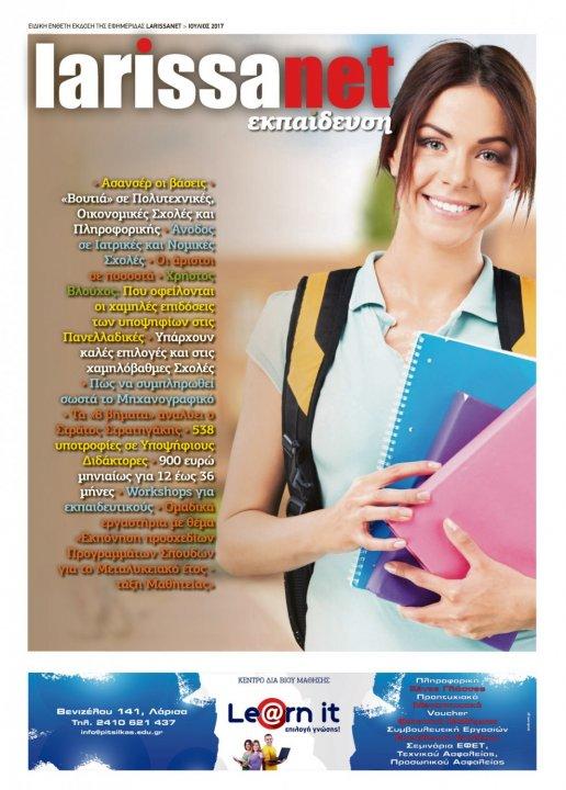 Φύλλο 183 - 7 Ιουλίου 2017 - Ένθετο: Εκπαίδευση