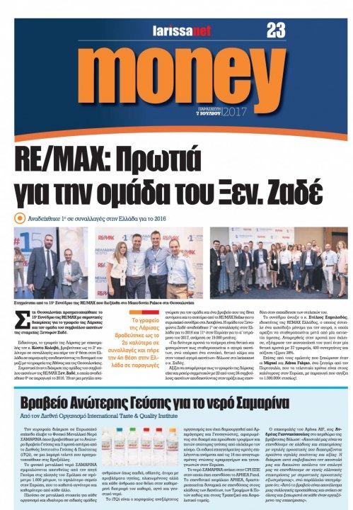 Φύλλο 183 - 7 Ιουλίου 2017 - Ένθετο: Money