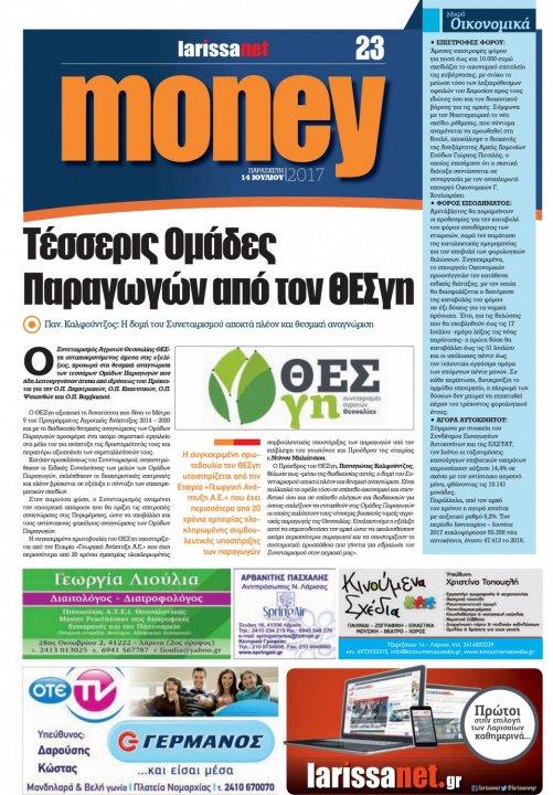Φύλλο 184 - 14 Ιουλίου 2017 - Ένθετο: Money