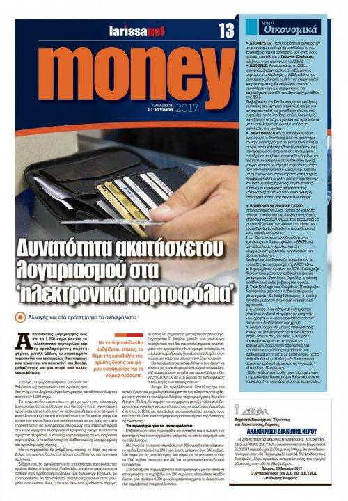 Φύλλο 185 - 21 Ιουλίου 2017 - Ένθετο: Money