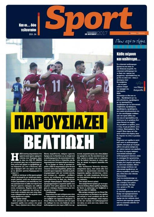 Φύλλο 186 - 28 Ιουλίου 2017 - Ένθετο: Sport