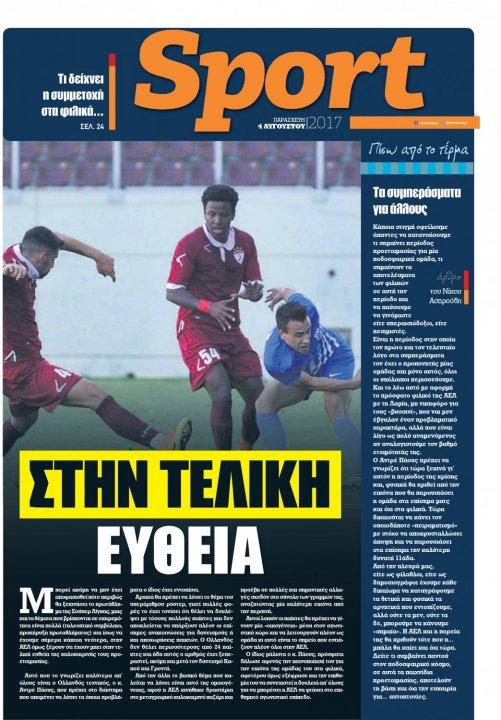 Φύλλο 187 - 4 Αυγούστου 2017 - Ένθετο: Sport