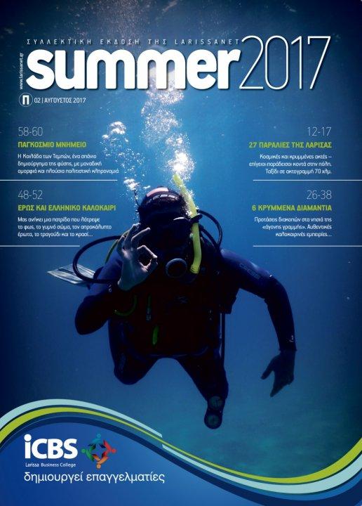Φύλλο 187 - 4 Αυγούστου 2017 - Ένθετο: Summer 2017