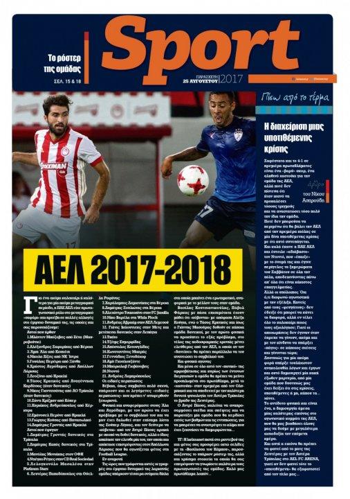 Φύλλο 188 - 25 Αυγούστου 2017 - Ένθετο: Sport