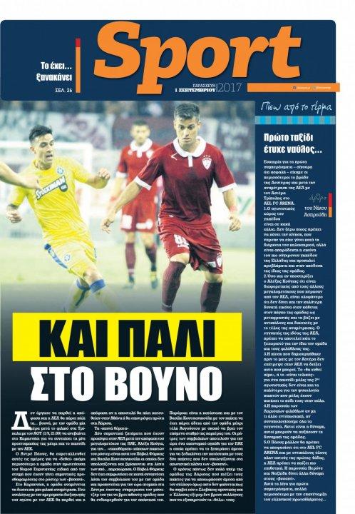 Φύλλο 189 - 1 Σεπτεμβρίου 2017 - Ένθετο: Sport