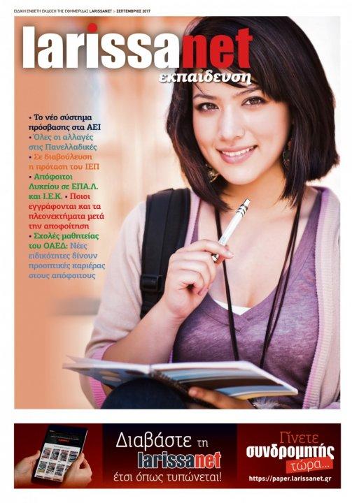 Φύλλο 189 - 1 Σεπτεμβρίου 2017 - Ένθετο: Εκπαίδευση