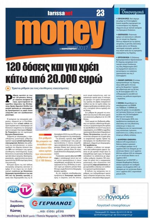 Φύλλο 189 - 1 Σεπτεμβρίου 2017 - Ένθετο: Money