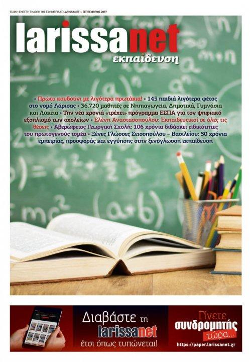 Φύλλο 190 - 7 Σεπτεμβρίου 2017 - Ένθετο: Εκπαίδευση