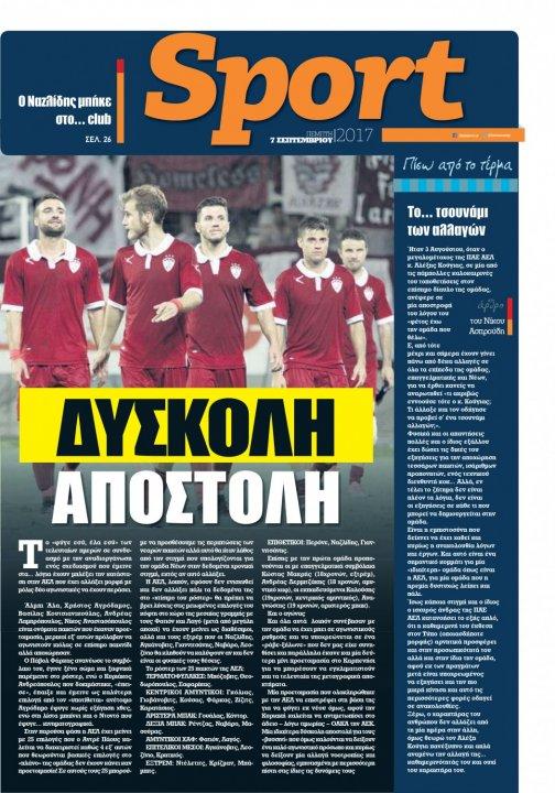 Φύλλο 190 - 7 Σεπτεμβρίου 2017 - Ένθετο: Sport