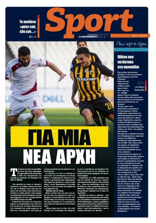 Φύλλο 191 - 15 Σεπτεμβρίου 2017 - Ένθετο: Sport
