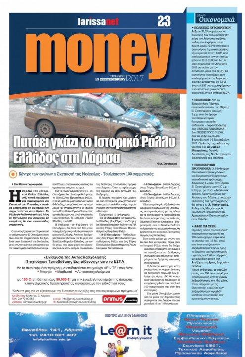 Φύλλο 191 - 15 Σεπτεμβρίου 2017 - Ένθετο: Money