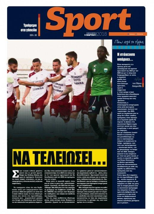 Φύλλο 216 - 9 Μαρτίου 2018 - Ένθετο: Sport