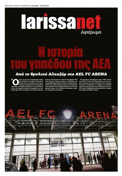 Φύλλο 216 - 9 Μαρτίου 2018 - Ένθετο: H ιστορία του γηπέδου της ΑΕΛ