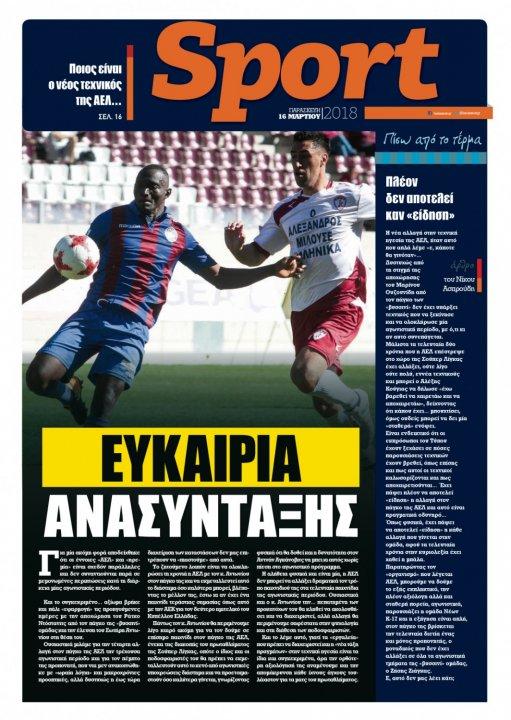 Φύλλο 217 - 16 Μαρτίου 2018 - Ένθετο: Sport