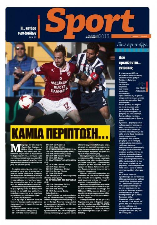 Φύλλο 220 - 5 Απριλίου 2018 - Ένθετο: Sport
