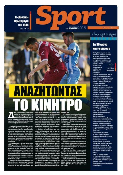 Φύλλο 223 - 27 Απριλίου 2018 - Ένθετο: Sport
