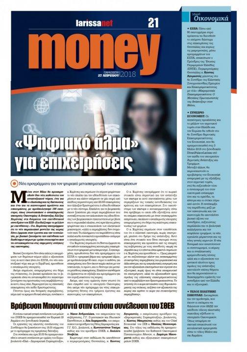 Φύλλο 223 - 27 Απριλίου 2018 - Ένθετο: Money