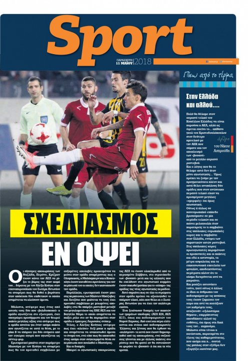 Φύλλο 225 - 11 Μαΐου 2018 - Ένθετο: Sport