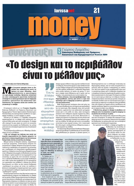 Φύλλο 225 - 11 Μαΐου 2018 - Ένθετο: Money