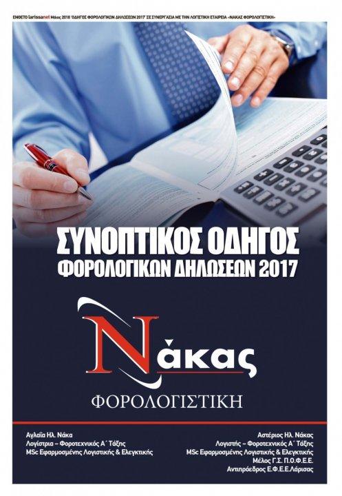 Φύλλο 225 - 11 Μαΐου 2018 - Ένθετο: Συνοπτικός οδηγός φορολογικών δηλώσεων 2017