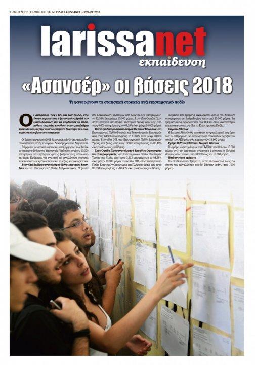 Φύλλο 235 - 20 Ιουλίου 2018 - Ένθετο: Εκπαίδευση